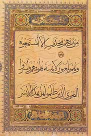 Page of Koran 14th century
